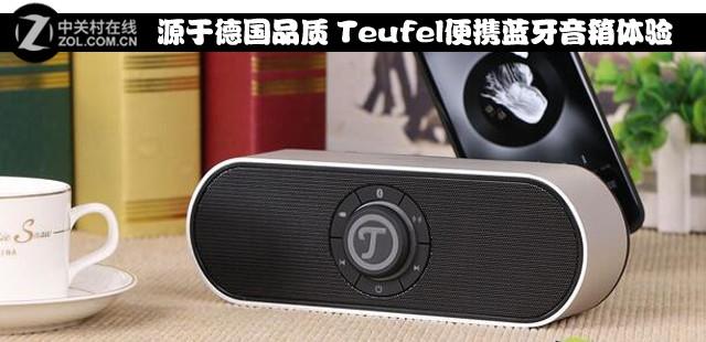源于德国品质 Teufel便携蓝牙音箱体验