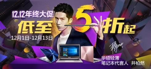 双·12超值优惠 华硕商城笔记本电脑年终大促