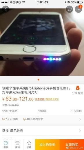 原来在淘宝上便有iphone 6s的扬声器跑马灯的改装服务,价格从几十元到