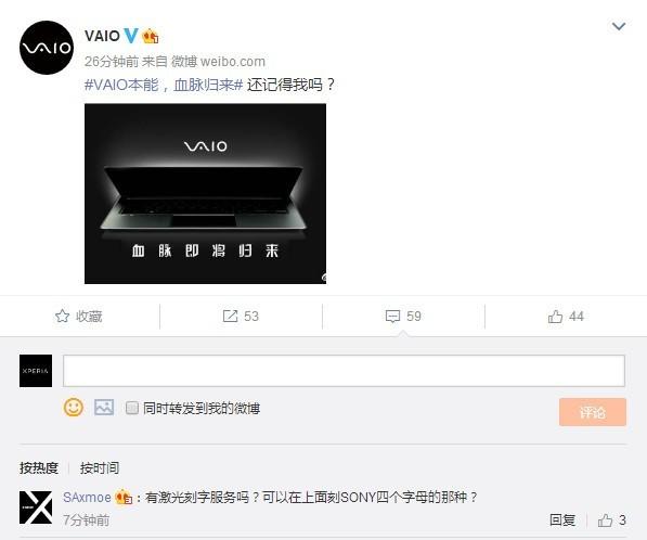 VAIO笔记本将回归中国 网友只求SONY标