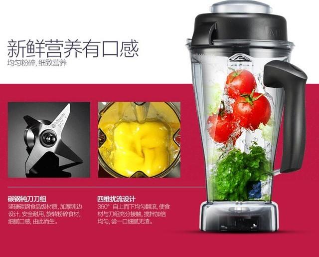 品质生活新方向 Vitamix TNC5200料理机大促
