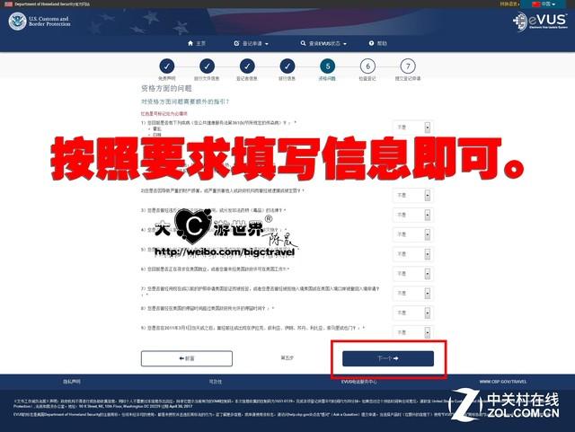 大C教你填 十年美签EVUS网站更新指南