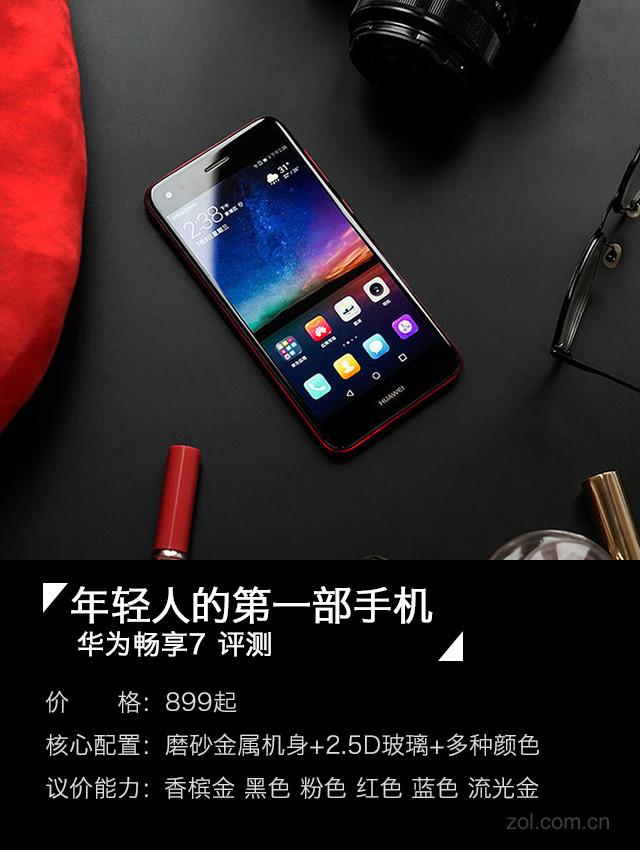 年轻人的第一部手机:华为畅享7评测