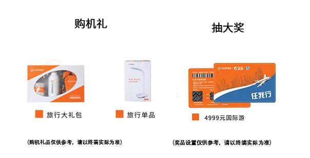 购金立S10 最高赢4999元国际旅游大奖