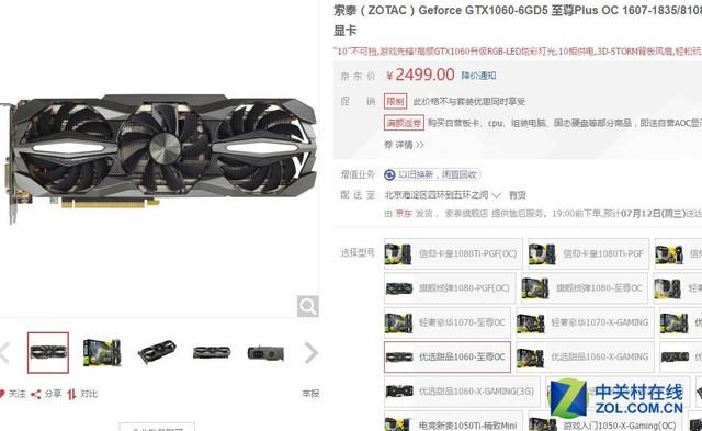 性能强悍不解释 索泰1060显卡售2499元