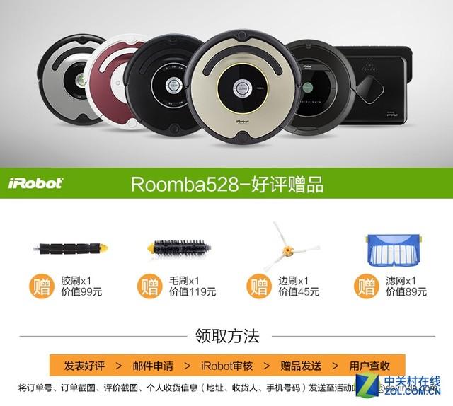 春节不打烊 iRobot 528扫地机京东购