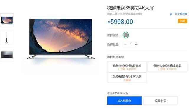 原装三星4K屏 微鲸65�嫉缡咏鍪�5998元