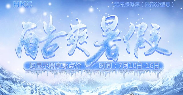 炎炎夏日如何避暑 HKC酷爽暑假享冰点价