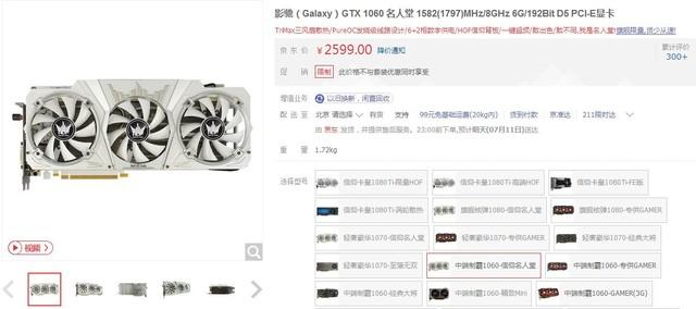 天生丽质 影驰GTX 1060名人堂售2599元