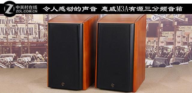 令人感动的声音 惠威M3A有源三分频音箱