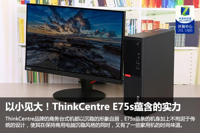 以小见大!ThinkCentre E75s蕴含的实力
