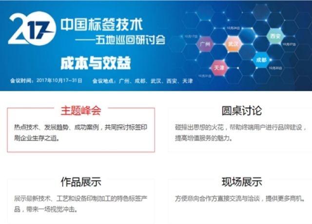成本与效益2017中国标签技术巡回研讨会