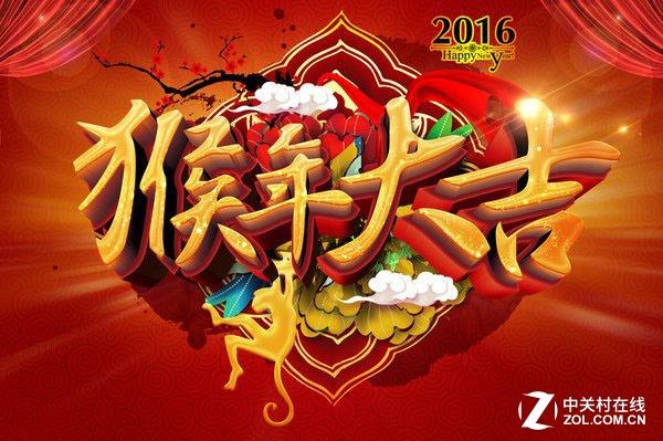 金猴迎贺岁 ZOL机电频道给全国网友拜年