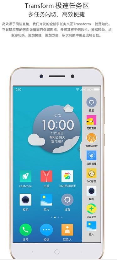 360手机N5预约超200万台 明天再开抢购