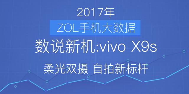 数说新机:vivo X9s自拍新标杆/惊喜多