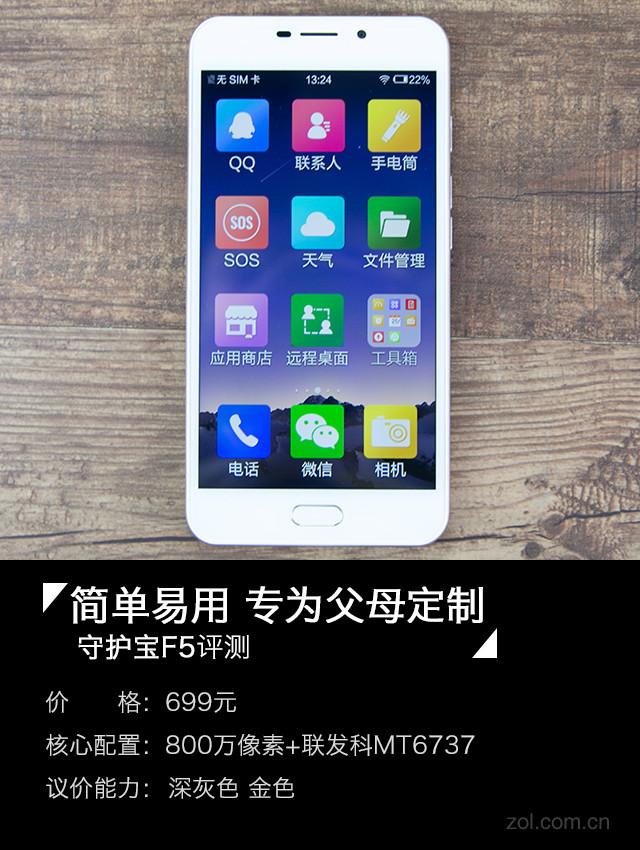 守护宝F5评测:专为父母定制的AI手机