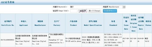 锤子新机获3C认证 中端机全面屏下月发