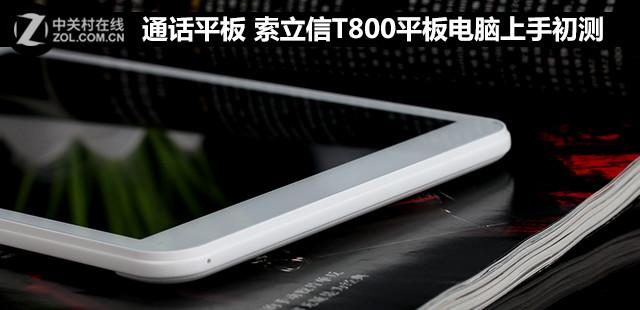 通话平板 索立信T800平板电脑上手初测