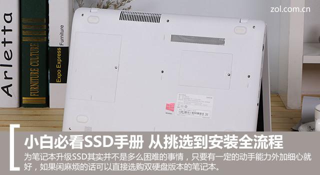 小白必看SSD手册 从挑选到安装全流程