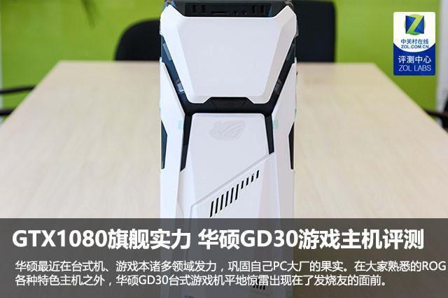 GTX1080旗舰实力 华硕GD30游戏主机评测