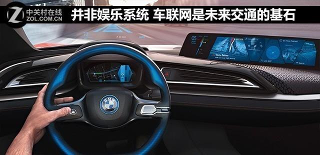 并非娱乐系统 车联网是未来交通的基石
