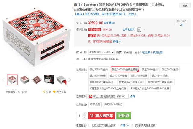 """为高端平台而生 """"Z监制""""电源售599元"""
