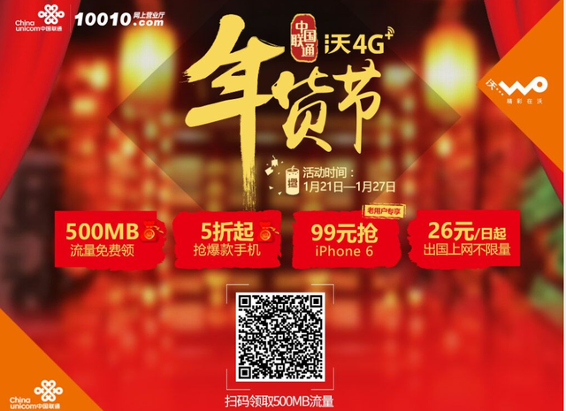 联通沃4G+:500MB流量免费送iPhone6 99元起_手机新闻-中关村在线