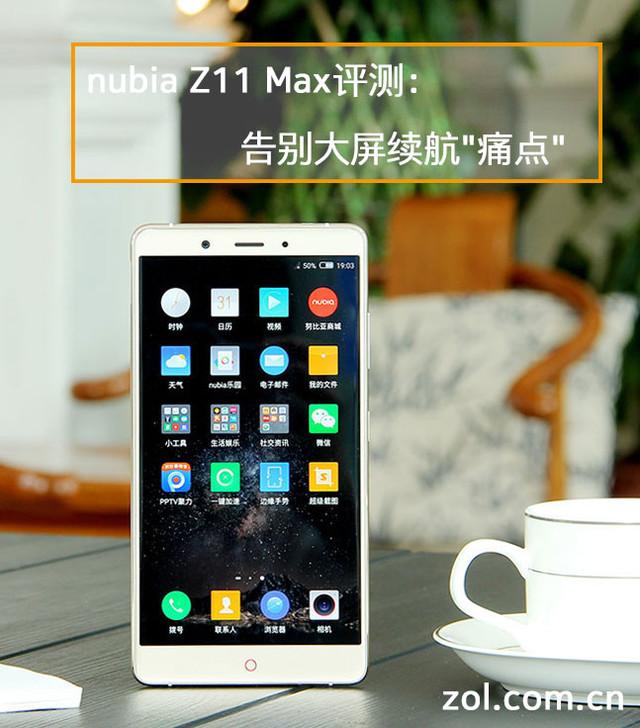 "nubia Z11 Max评测:告别大屏续航""痛点""(勿发布)"