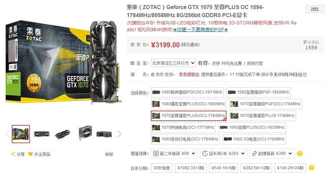 至尊质量 索泰GTX 1070至尊PLUS售3199