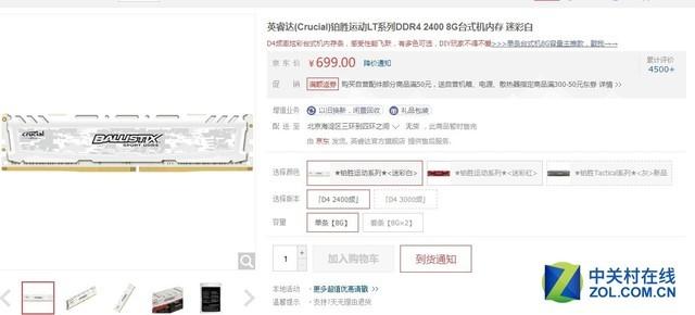强势出击 英睿达DDR4 8G内存促销!