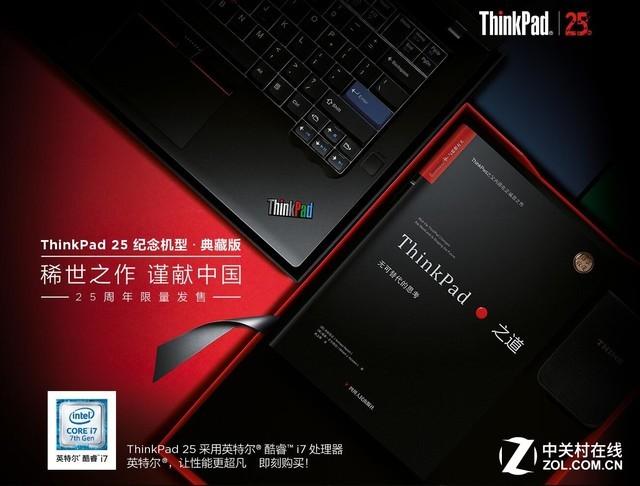 ThinkPad 25周年纪念版 经典温度匹配未来技术