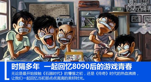时隔多年 一起回忆8090后的游戏青春