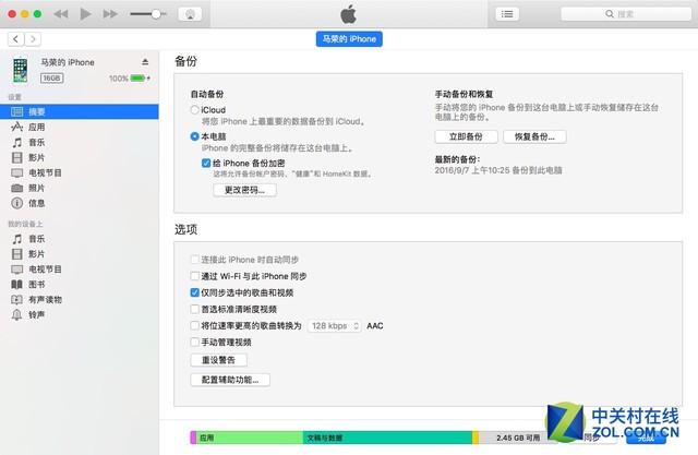 iOS 10新iTunes备份密码被曝极易遭到破解 苹果已开始修复
