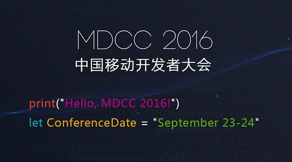 聚焦技术实战!MDCC 2016移动开发者大会开幕