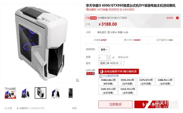 500vip彩票手机版下载,低价高配 京天华盛6500/950独显主机促