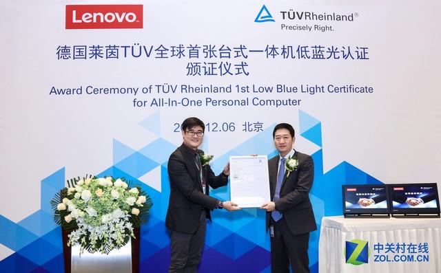 联想获TüV莱茵颁发一体机低蓝光认证证书
