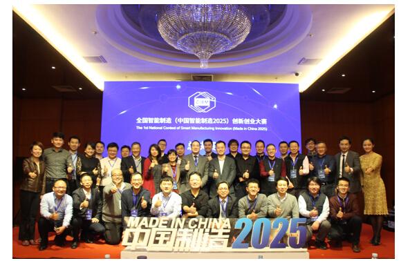 中国制造2025创新创业大赛总冠军诞生