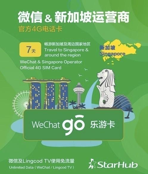 """微信联手新加坡运营商推""""乐游卡"""""""