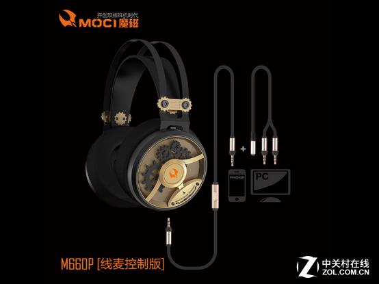全新的体验! 魔磁双核M660全能耳机