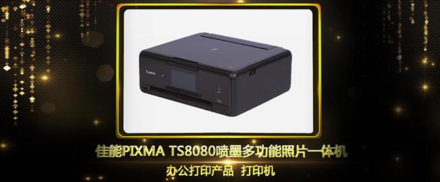 佳能TS8080勇夺科技奥斯卡年度卓越大奖