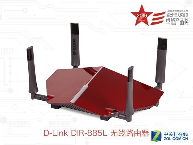 D-Link DIR-885L荣获ZOL2016年度卓越大奖