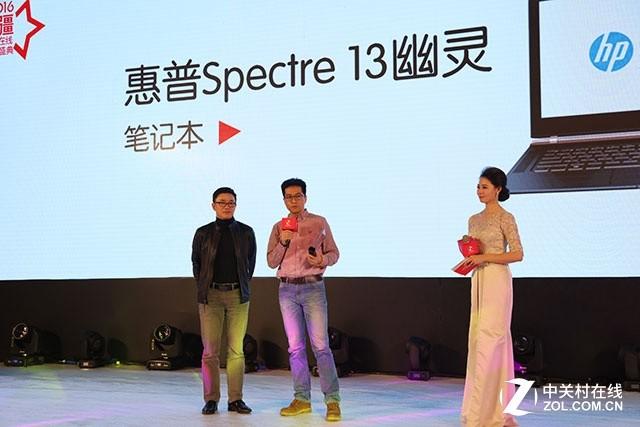 2016科技无疆 惠普幽灵本夺年度卓越大奖