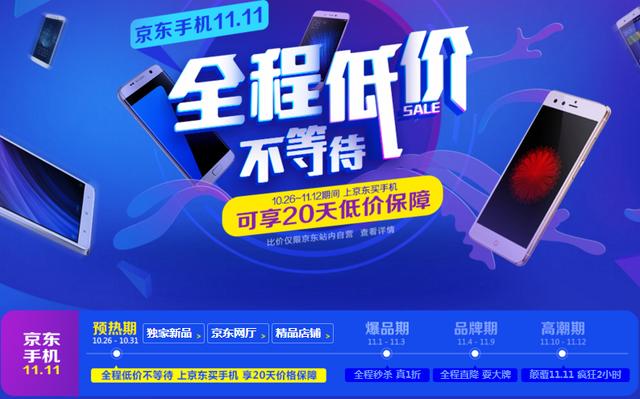 京东手机11.11强势来袭 全程低价不等待