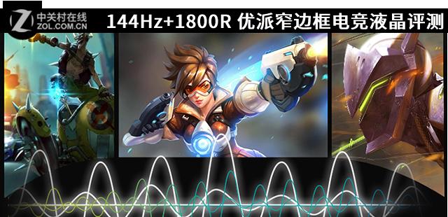 144Hz+1800R 优派纤薄窄边电竞液晶评测