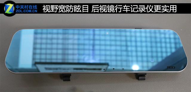 视野宽防眩目 后视镜行车记录仪更实用