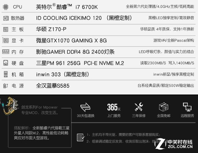双12来袭 名龙堂6700K/GTX1070主机热卖