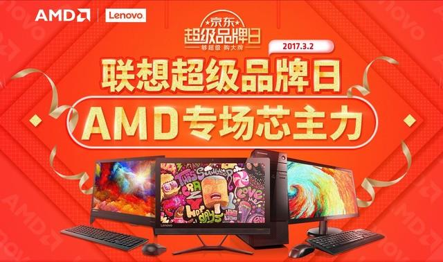 AMD芯主力 联想AMD专场够优惠!