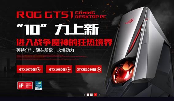 """""""10""""力上新  升级版ROG GT51登陆京东"""