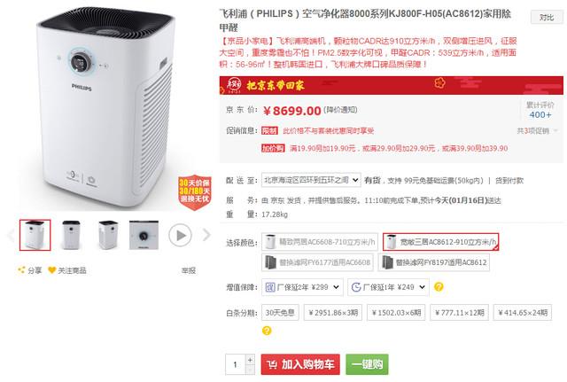 北京又遭十面霾伏!8款空气净化器推荐
