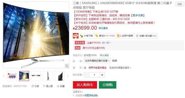 量子点旗舰 三星65�记�面电视售23699元